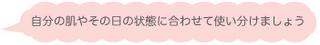 fukidashi2.jpg